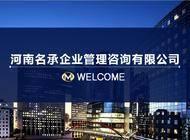河南名承企业管理咨询有限公司企业形象