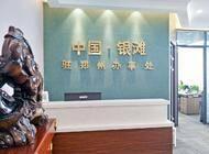 河南嘉豪房地产营销策划有限公司企业形象
