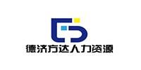 河南省德济方达人力资源服务有限公司