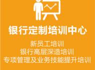 银行定制培训中心企业形象