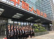 中国人民财产保险股份郑州市分公司个贷部企业形象