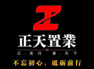 鄭州市正天房地產經紀有限公司企業形象
