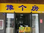 河南豫个房房地产营销策划有限公司企业形象