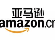亚马逊、Ebay企业形象