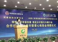 中国人寿郑州分公司企业形象
