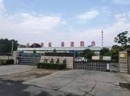 河南森威实业有限公司企业形象