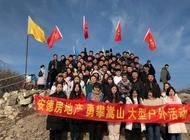 郑州安德房地产营销策划有限公司第十一分公司企业形象
