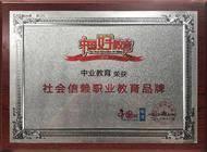 北京中业汇智教育科技有限公司郑州分公司企业形象