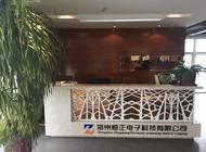 郑州恒正电子科技有限公司企业形象
