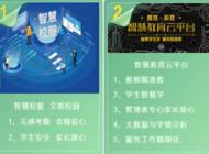 河南润鼎教育科技有限公司企业形象
