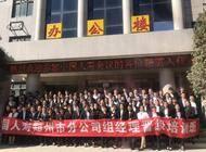 中国人寿保险股份有限公司郑州综合金融中心企业形象