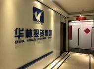 华林投资集团企业形象