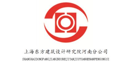 上海东方建筑设计研究院有限公司河南分公司