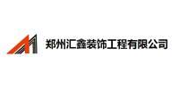 郑州汇鑫装饰工程有限公司