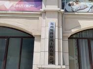 郑州隽隆建筑工程有限公司企业形象
