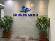 振庆建设发展有限公司企业形象
