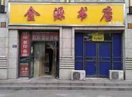 河南书里书外文化传播有限公司企业形象