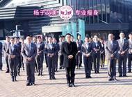 河南杨子艾美瘦身服务有限公司企业形象