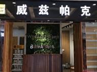 郑州市郑东新区居然之家威兹帕克地板商行企业形象