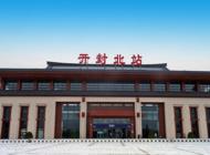 鄭徐高鐵開封北站站前廣場及地下停車場智能化系統工程企業形象