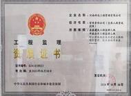 河南科达工程管理有限公司企业形象