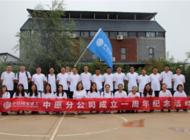 中信国安建工集团有限公司中原分公司企业形象