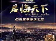 【君临天下】-昆大理帝王双飞六日游企业形象