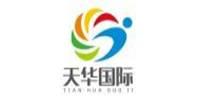 河南天华国际旅行社有限公司