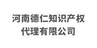 河南德仁知识产权代理有限公司