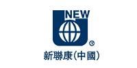 新联康(中国)有限公司山东分公司