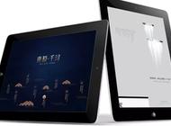 iPad移动展示软件企业形象