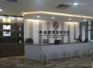 北京中业汇智教育科技有限公司企业形象
