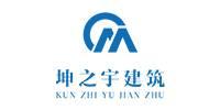 河南坤之宇建筑工程有限公司