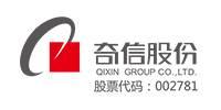 深圳市奇信集团股份有限公司河南分公司