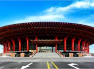 北京雁栖湖国际会展中心企业形象