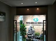 河南恒达建筑加固工程有限公司企业形象