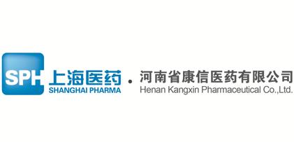 河南省康信醫藥有限公司