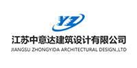 江苏中意达建筑设计有限公司