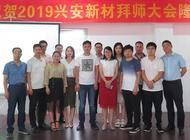 河南兴安新型建筑材料有限公司企业形象