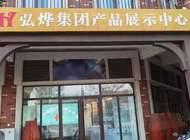 河南弘烨生物科技(集团)有限公司企业形象