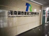 河南润泰建设工程有限公司企业形象