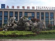 河南永泽环境科技有限公司企业形象
