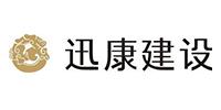 福建迅康建設工程有限公司河南分公司